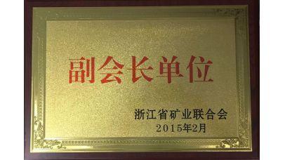 浙江省矿业联合会副会长单位
